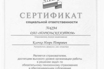 """""""Норильскгазпром"""" отмечен сертификатом социальной ответственности"""