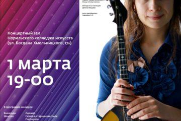 Концерт домристки Анастасии Марковой состоится в НКИ вечером