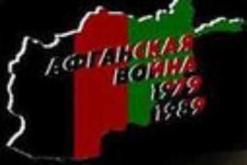 Акция, посвященная 25-летию вывода советских войск из Афганистана, пройдет в Норильске в выходные