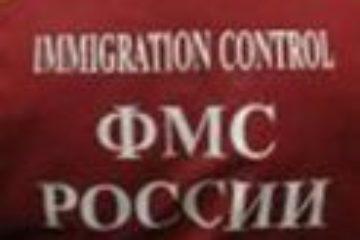 Изменен срок временного пребывания иностранцев в РФ