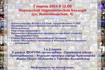"""VI городской форум """"Россия сильна молодыми!"""" пройдет в Норильске в выходные"""