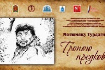 Творчество нганасанского художника Мотюмяку Турдагина теперь доступно и жителям Санкт-Петербурга