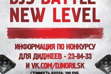 """Традиционный конкурс """"Битва диджеев"""" пройдет в Норильске через неделю"""