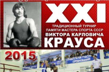 Краевой турнир по боксу памяти Виктора Крауса стартует в Дудинке днем