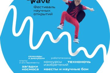 """""""Норникель"""" приглашает норильчан принять участие в выставке научно-технического творчества, которая пройдет в рамках фестиваля Arctic Wave"""