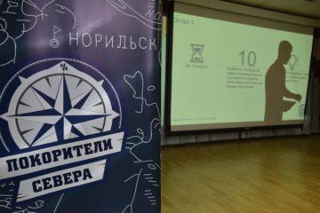 """Финал игры """"Покорители Севера"""" проходит в эти минуты в Норильске"""