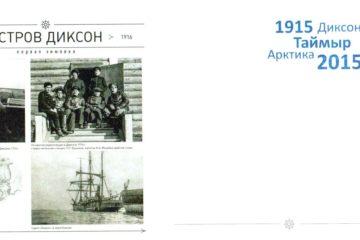 Памятный конверт выпущен в честь 100-летия Диксона