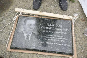 Норильские геологи соберутся у могилы Георгия Маслова в день 100-летия со дня рождения первооткрывателя Талнахского месторождения