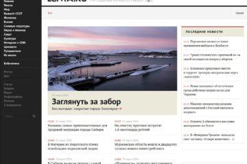 """""""Норникель"""" и Lenta.ru запустили проект """"69-я параллель"""""""