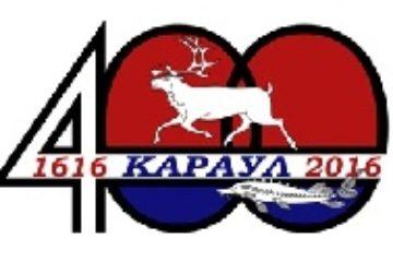 Караул продолжает активно готовиться к своему 400-летию