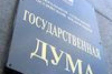 Стали известны имена всех депутатов Госдумы от Красноярского края