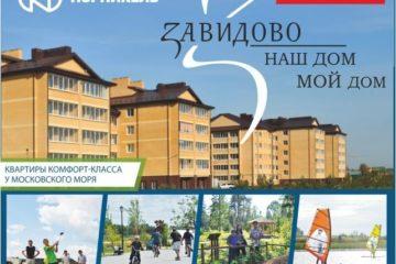 """Выставка """"Завидовские зори"""" и информационный центр для участников жилищных программ """"Норникеля"""" открылись сегодня в Норильске"""