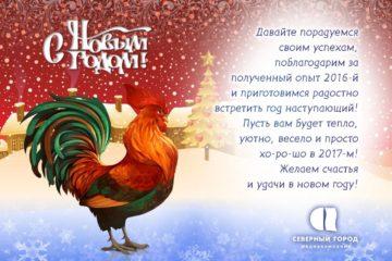 """ИА """"Таймырский Телеграф"""" поздравляет своих читателей с наступающим Новым годом"""