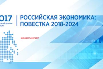 Новую региональную политику обсудят главы территорий РФ на КЭФ–2017