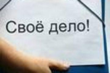 Грантовый конкурс бизнес-проектов безработных граждан объявила краевая служба занятости