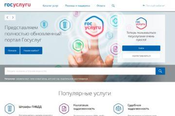"""Норильчан приглашают принять участие в акции """"День государственной электронной услуги"""""""