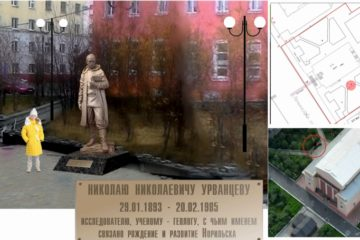 Памятник Николаю Урванцеву скоро украсит сквер норильского музея