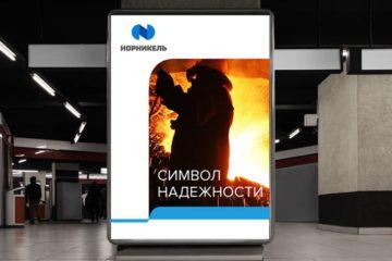 """Стандарт по управлению изменениями внедряют в """"Норникеле"""""""