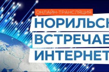"""""""Таймырский Телеграф"""" будет вести онлайн-трансляцию праздника """"Норильск в сети"""""""