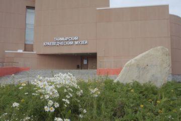 """Таймырский музей готовится открыть рекреационную зону, организованную при поддержке """"Норникеля"""""""