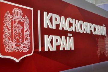 Красноярскому краю впервые присвоен рейтинг российского кредитного агентства