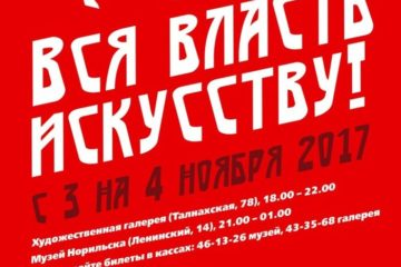 """""""Вся власть искусству!"""" – девиз """"Ночи искусств"""" в Норильске"""