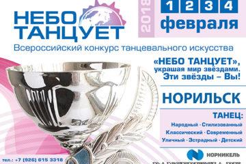 """Конкурс """"Небо танцует"""" пройдет в Норильске при поддержке """"Норникеля"""""""