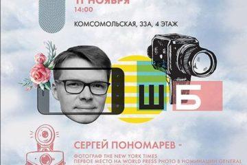 Лауреат Пулитцеровской премии Сергей Пономарев проведет в Норильске мастер-класс