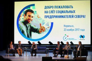 Тренды социального предпринимательства в развитии северных городов обсудили в Норильске
