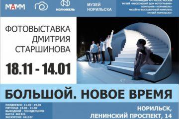 """Фотовыставка """"Большой. Новое время"""" откроется в Норильске в пятницу"""