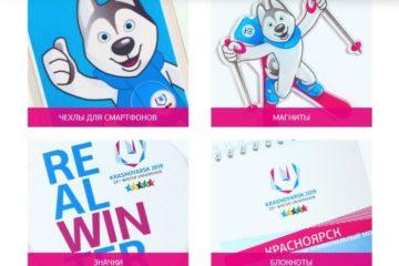 Стартовали онлайн-продажи сувениров с символикой Универсиады-2019