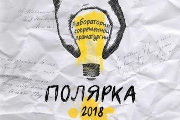 """""""Полярка"""" пройдет в Норильске с 19 по 28 января"""