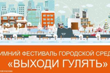 """Рождественские уличные гуляния """"Вместе весело гулять!"""" пройдут в Норильске в январе"""