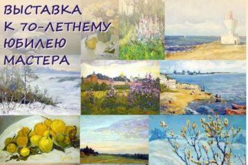 """Выставка """"Вне времени"""" откроется сегодня в Норильской детской художественной школе"""