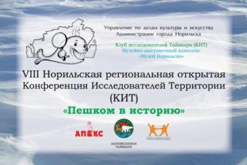 Норильская конференция исследователей территории приобрела статус региональной