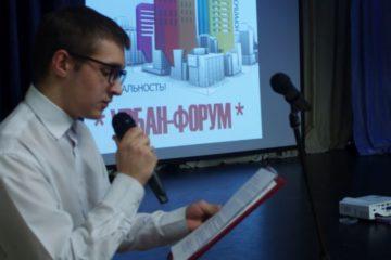 """Три норильские территории для благоустройства представили на """"Урбан Форуме"""""""