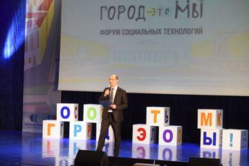 """Предфорум состоится сегодня в Норильске в преддверии форума социальных технологий """"Город – это мы!"""""""