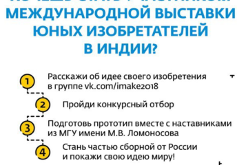 """""""Норникель"""" запускает конкурс для юных изобретателей I Make"""