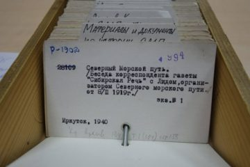 Фонд Клуба исследователей Таймыра пополнился рукописями, которые еще предстоит расшифровать
