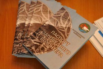 Вчера выпускникам Школы заповедного волонтера вручили паспорта