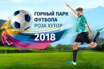"""Первый в мире горный парк футбола открылся на курорте """"Роза Хутор"""""""