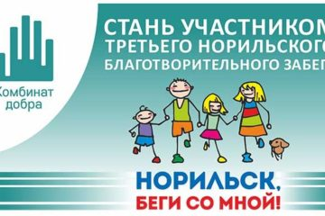 """7 июля в городе пройдет третья благотворительная акция """"Норильск, беги со мной!"""""""