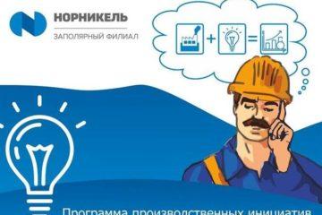 """""""Норникель"""" мотивирует сотрудников к проявлению производственной инициативы"""