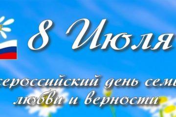 В День семьи, любви и верности в Норильске пройдут бесплатные кинопоказы