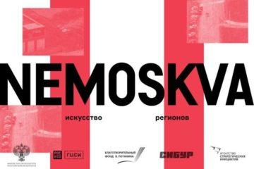 Благотворительный фонд В. Потанина поддержал передвижную выставку NEMOSKVA