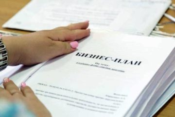 В крае объявлен конкурс бизнес-проектов