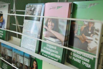 Служба занятости помогает жительницам края получить новую профессию