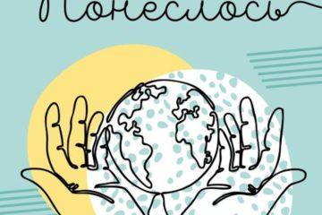 """Волонтерские истории экомарафона """"ПонесЛось!"""" объединят в благотворительный спектакль"""