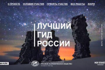 Норильчане могут стать лучшими гидами России