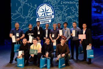 """В Норильске подвели итоги деловой игры """"Покорители Севера"""""""